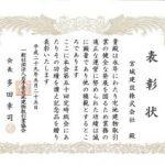 岩手県宅建協会永年会員表彰受賞