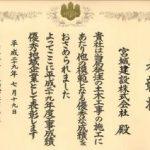 国土交通行政関係功労表彰受賞