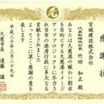 久慈港イメージアッププロジェクト感謝状受領