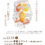 【イベント】ふるさと発見!大交流会 in Iwate 2018