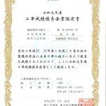 令和元年度 東北地方整備局 工事成績優秀企業認定